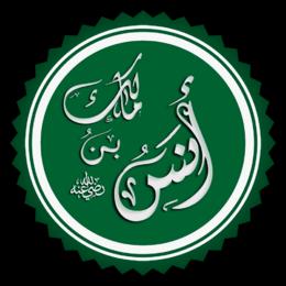 La vie des compagnons – Anas ibn Malik – Partie 1 : la famille d'Anas ibn Malik