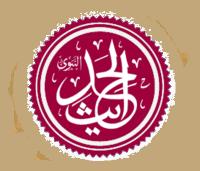 Calligraphie hadith