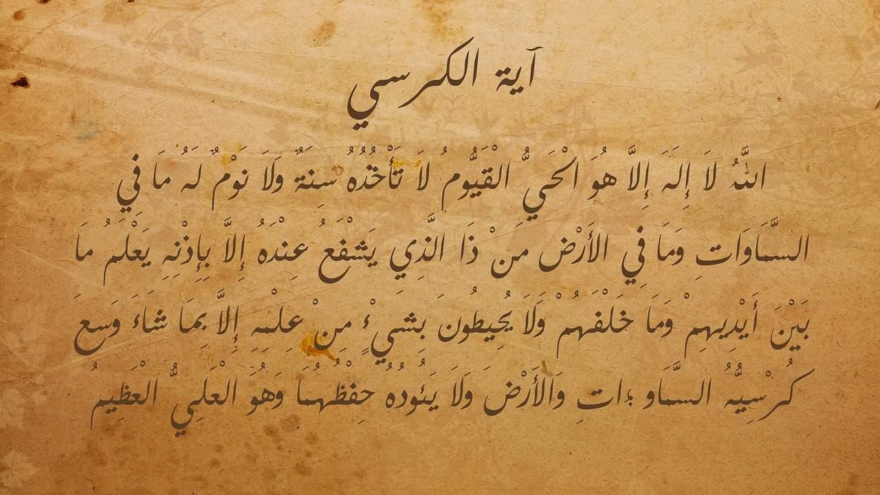 Une structure circulaire dans le verset du Marchepied («Âyatou-l-Kourssî»)