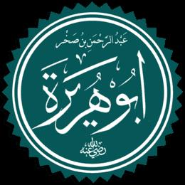 Calligraphie Abou Hourayrah
