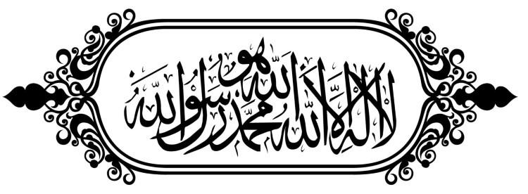 Calligraphie de la chahadah