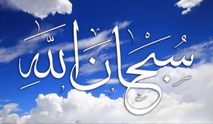 Calligraphie Soubhân Allah