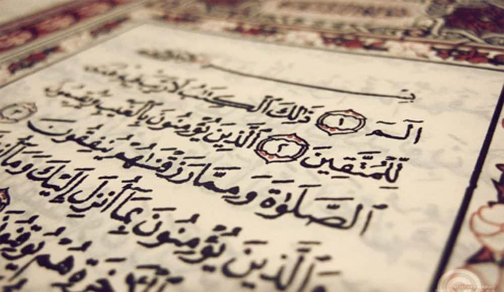 Début de la sourate Al-Baqarah