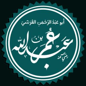 La vie des compagnons – 'Abdallah ibn 'Omar